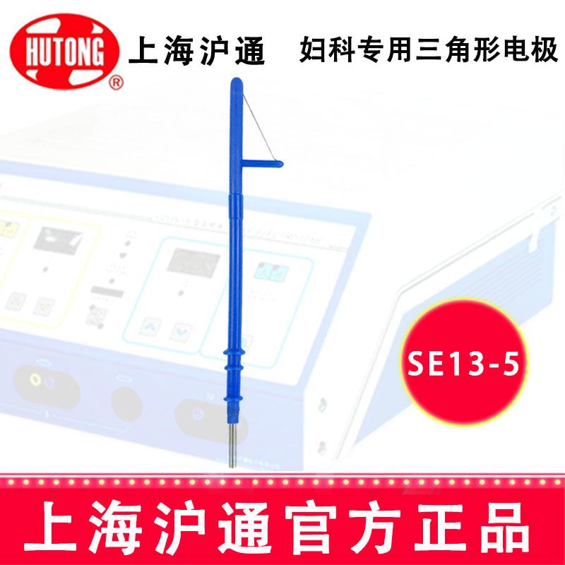 沪通高频电刀妇科专用三角形电极SE13-5