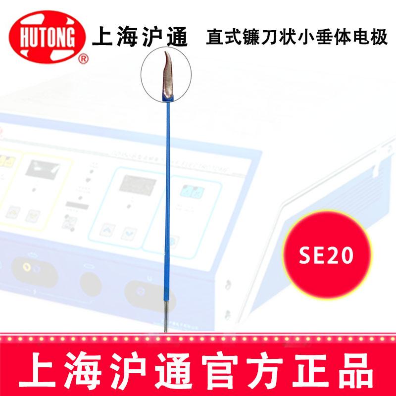 滬通高頻電刀直式鐮刀狀小垂體電極SE20