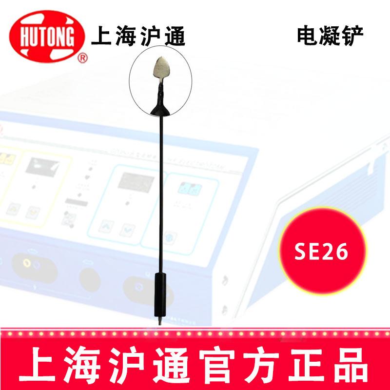 沪通高频电刀电凝铲SE26