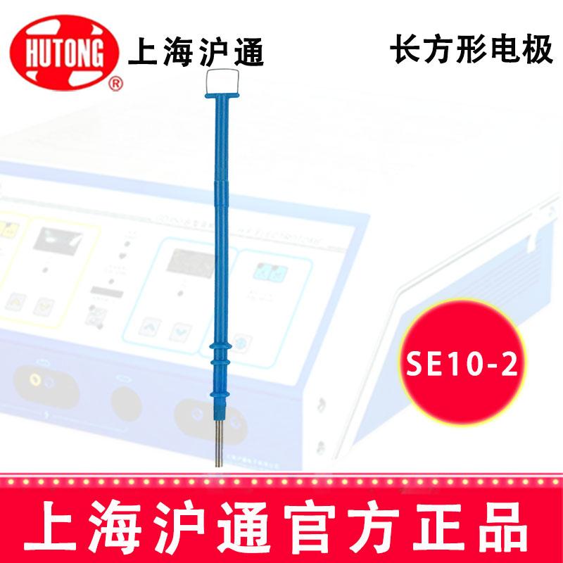 沪通高频电刀长方形电极SE10-2