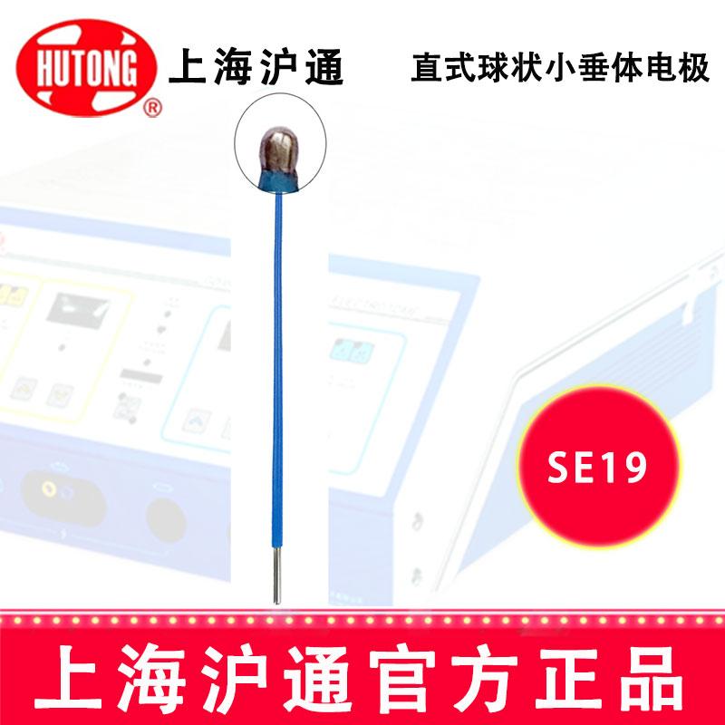 沪通高频电刀直式球状小垂体电极SE19