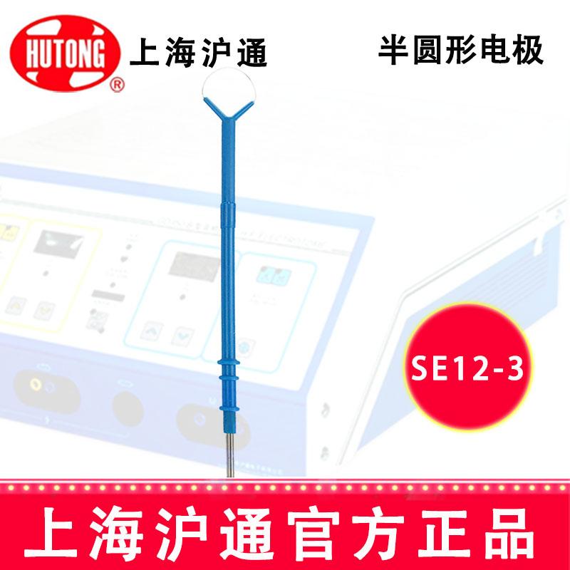 滬通高頻電刀半圓形電極SE12-3