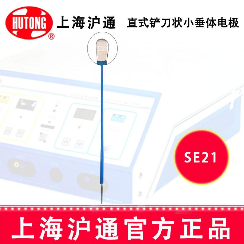 沪通高频电刀直式铲刀状小垂体电极SE21
