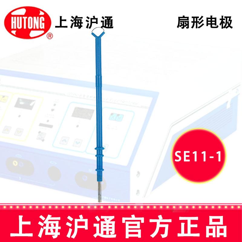 沪通高频电刀扇形电极SE11-1