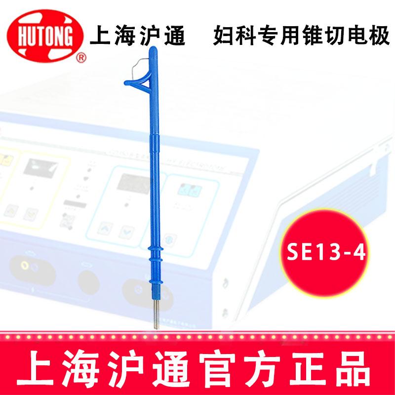 沪通高频电刀专用锥切电极SE13-4