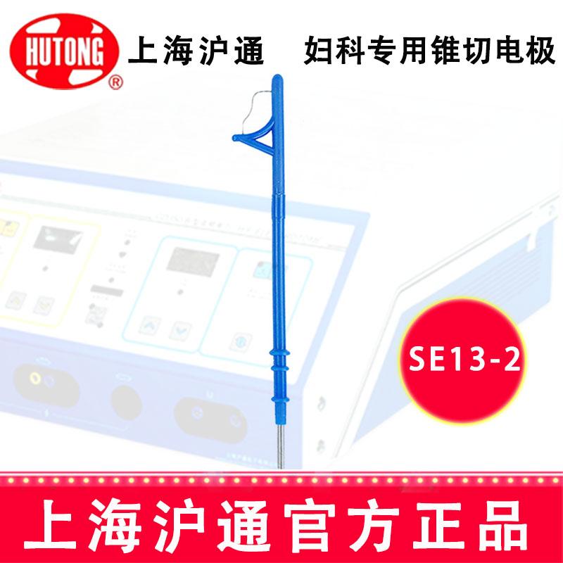 滬通高頻電刀專用錐切電極SE13-2