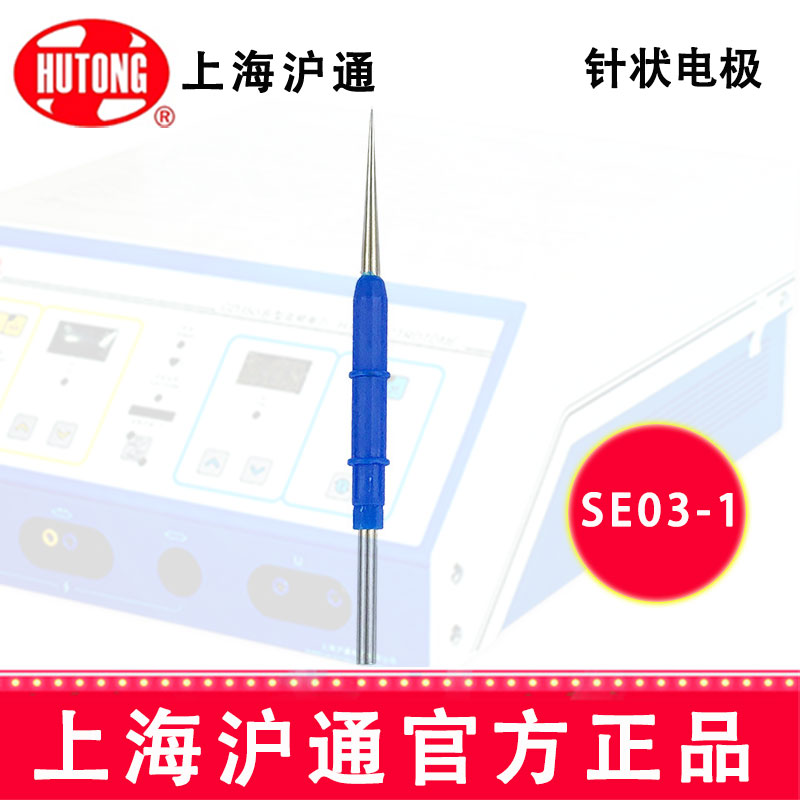 沪通高频电刀针状电极SE03-1