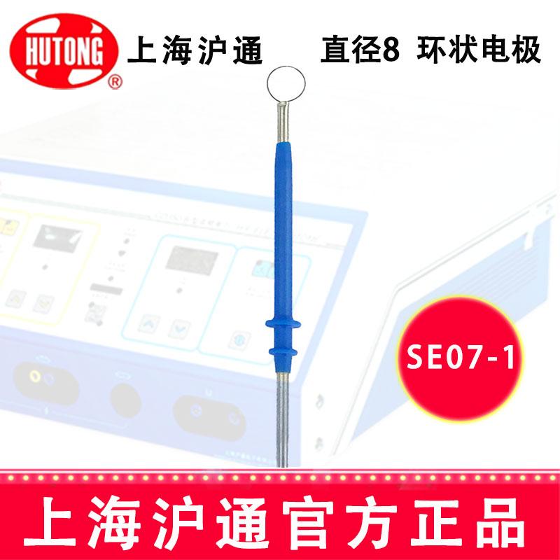 滬通高頻電刀環形電極SE07-1
