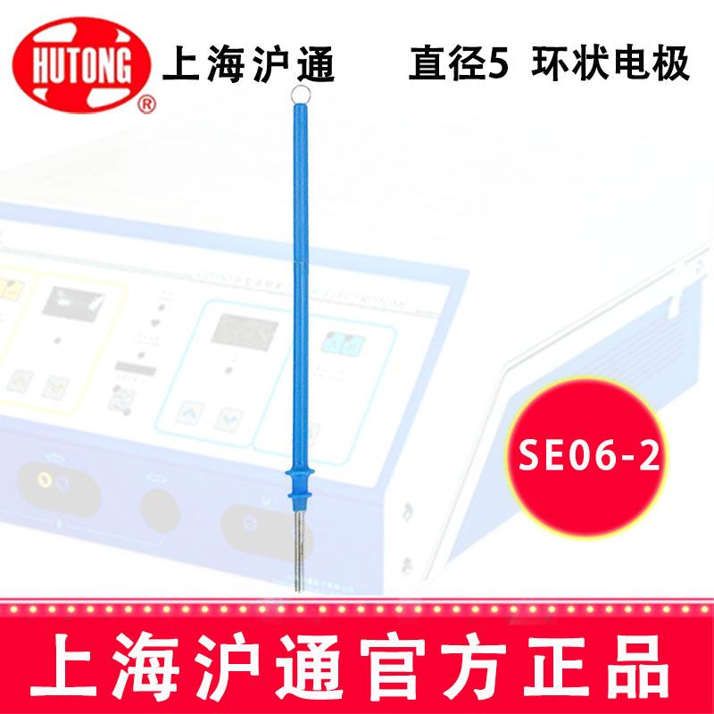 沪通高频电刀环形电极SE06-2