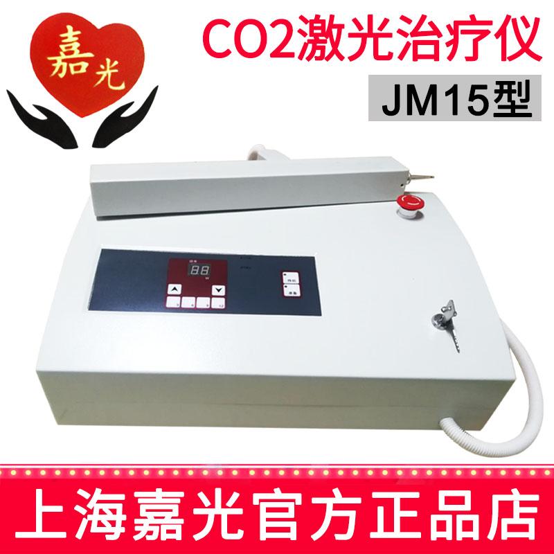 嘉光二氧化碳激光治療儀JM15