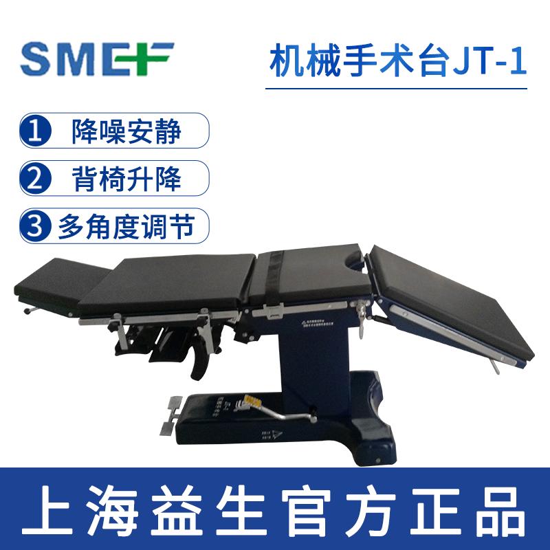 上海益生手术台JT-1型