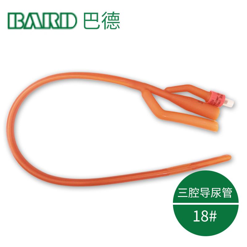 Bard 美國巴德三腔導尿管18#