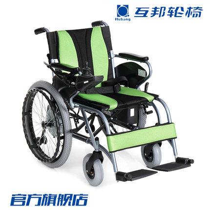 上海互邦電動輪椅車HBLD3-A