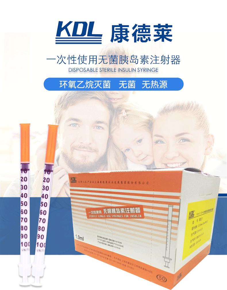 康德莱一次性使用无菌胰岛素注射器1ML 纸塑 500支/箱