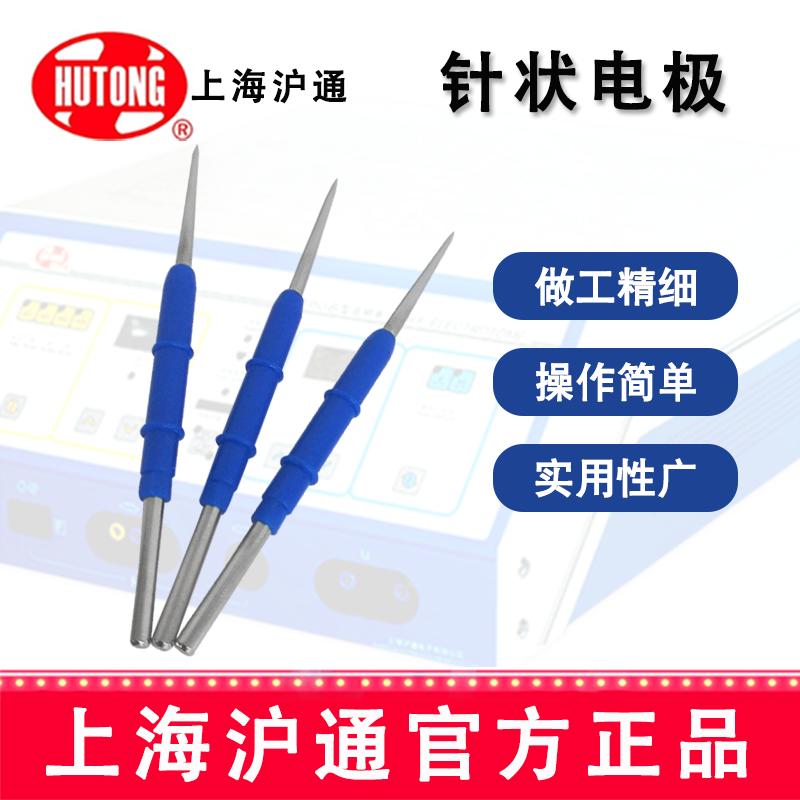 滬通高頻電刀針狀電極SE03-1