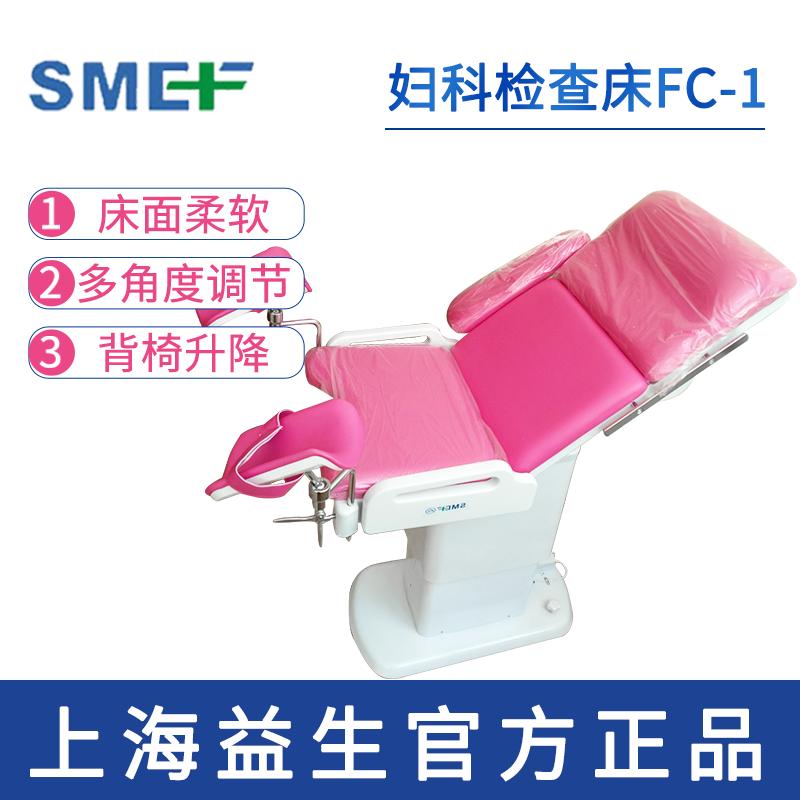 上海益生婦科檢查床FC-1型