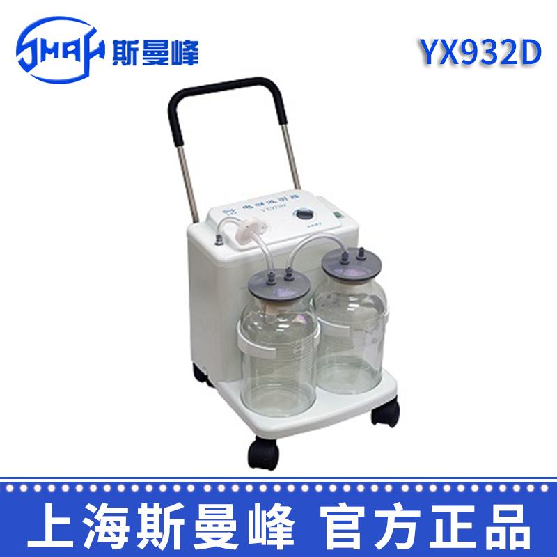 斯曼峰電動吸引器YX932D型