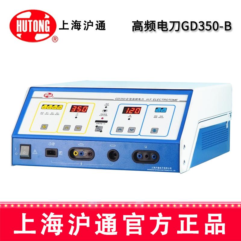 沪通高频电刀GD350-B