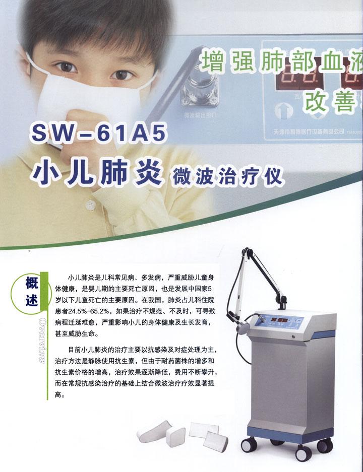 ELITE小儿肺炎微波治疗仪SW-61A5|小儿肺炎