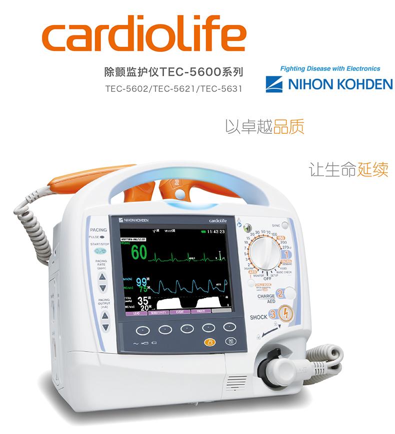 日本光电除颤仪     日本光电除颤监护仪 tec-5631c 便携式心脏除颤器